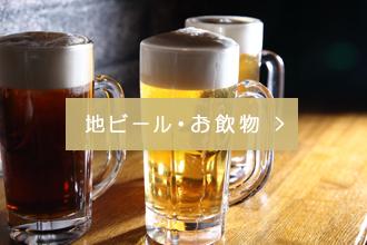 地ビール・お飲物